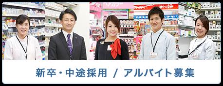 新卒・中途採用 / アルバイト募集