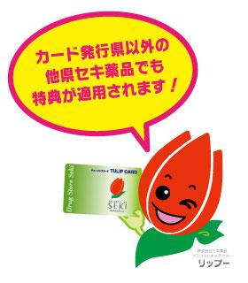 カード発行県以外の他県セキ薬品でも特典が適用されます!